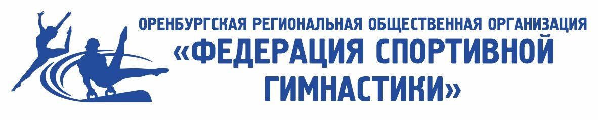 Федерация спортивной гимнастики Оренбургской области